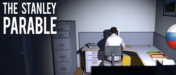 Скачать Игру Stanley Parable С Русской Озвучкой - фото 6