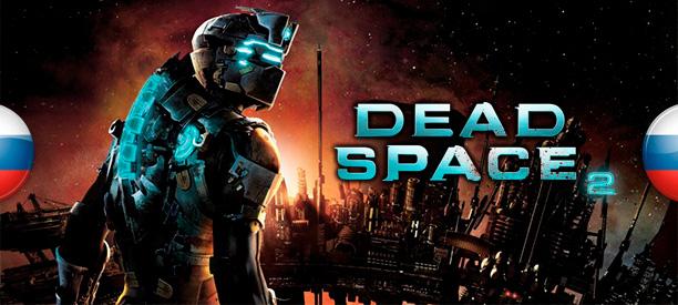 210200-banner_pr_deadspace2.jpg