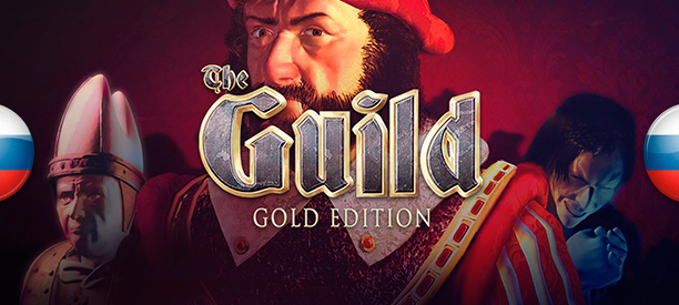 the guild gold
