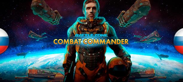 battlezone combat commander 2018