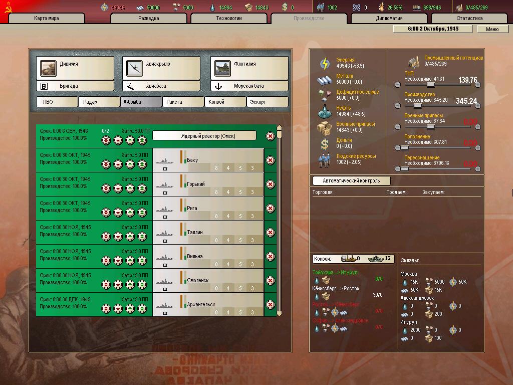 Скриншот 4 День победы 2. Новая война (ПК) .