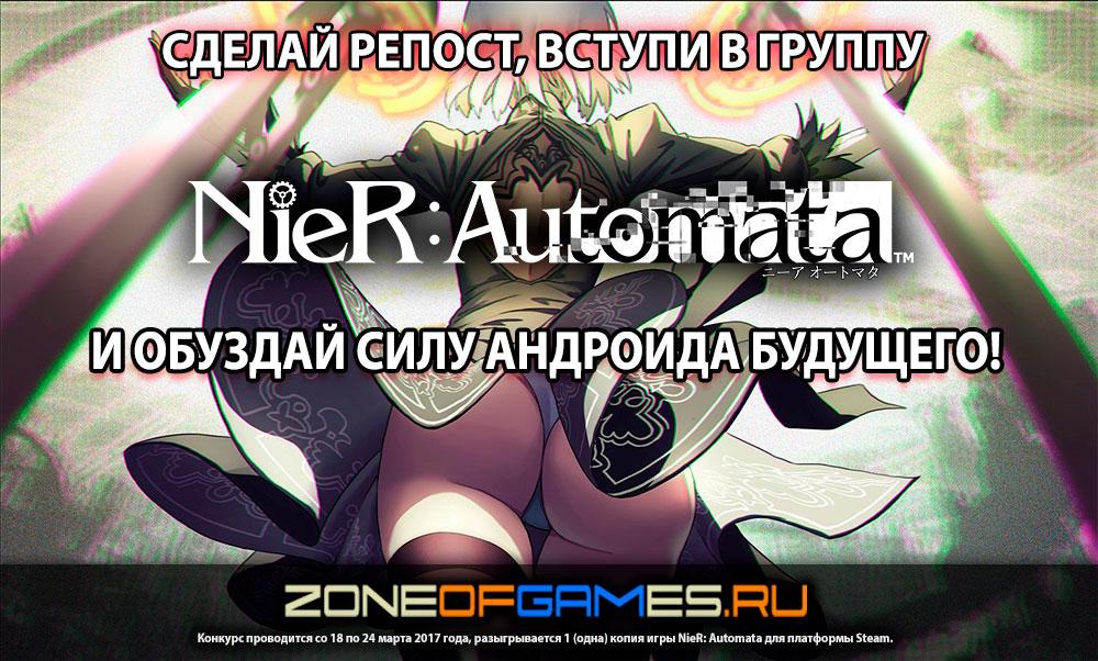 banner_conk_20170324_NieRAutomata.jpg