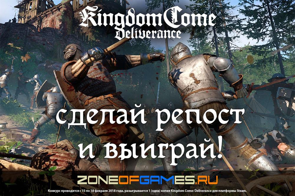 Конкурс по Kingdom Come: Deliverance