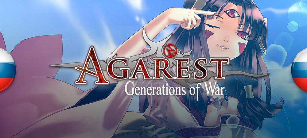 Обновление русификатора Agarest: Generations of War до версии 1.1.2