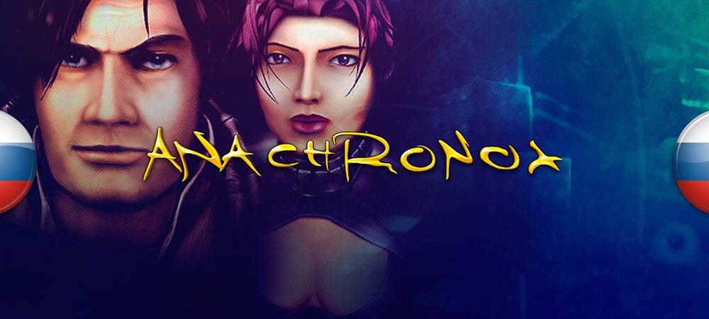 Обновление перевода Anachronox