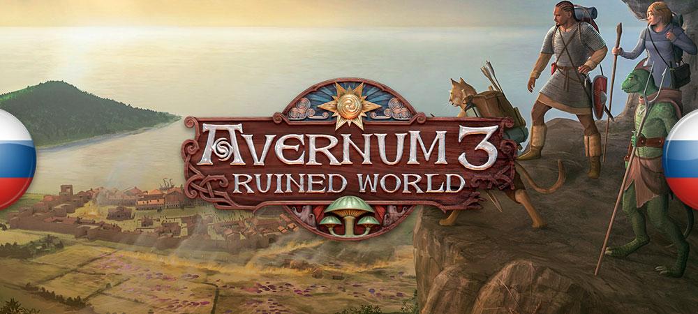 Вышел перевод Avernum 3: Ruined World