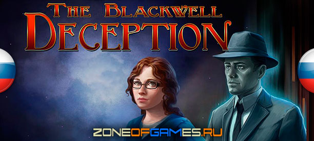 banner_pr_blackwelldeception.jpg