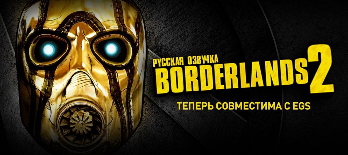 banner_pr_borderlands2_s.jpg