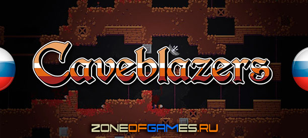 banner_pr_caveblazers.jpg