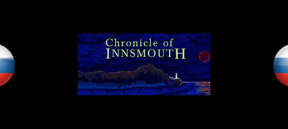 banner_pr_chronicleofinnsmouth.jpg
