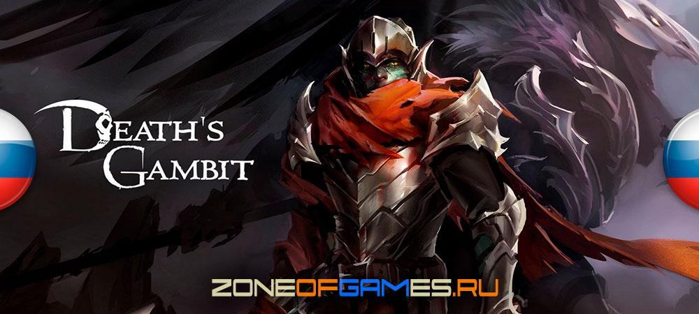 banner_pr_deathsgambit.jpg