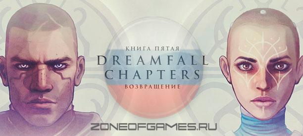 banner_pr_dreamfallchaptersb5.jpg