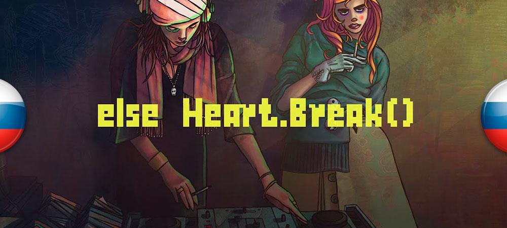 banner_pr_elseheartbreak.jpg