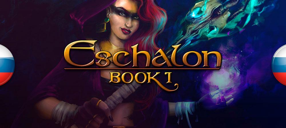 Большое обновление перевода Eschalon: Book 1