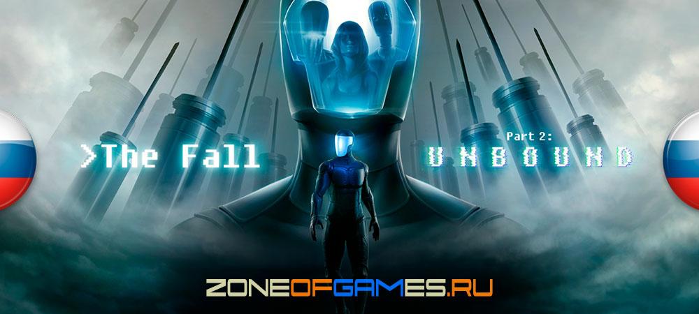 banner_pr_fallpart2unbound.jpg