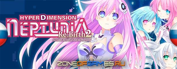 banner_pr_hyperdimensionneptuniarb2.jpg