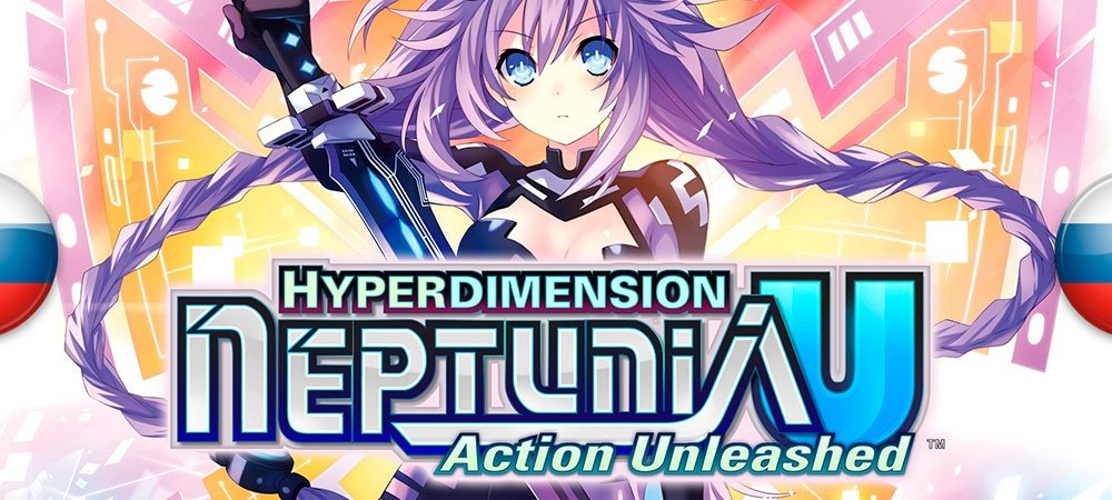 Релиз перевода Hyperdimension Neptunia U: Action Unleashed