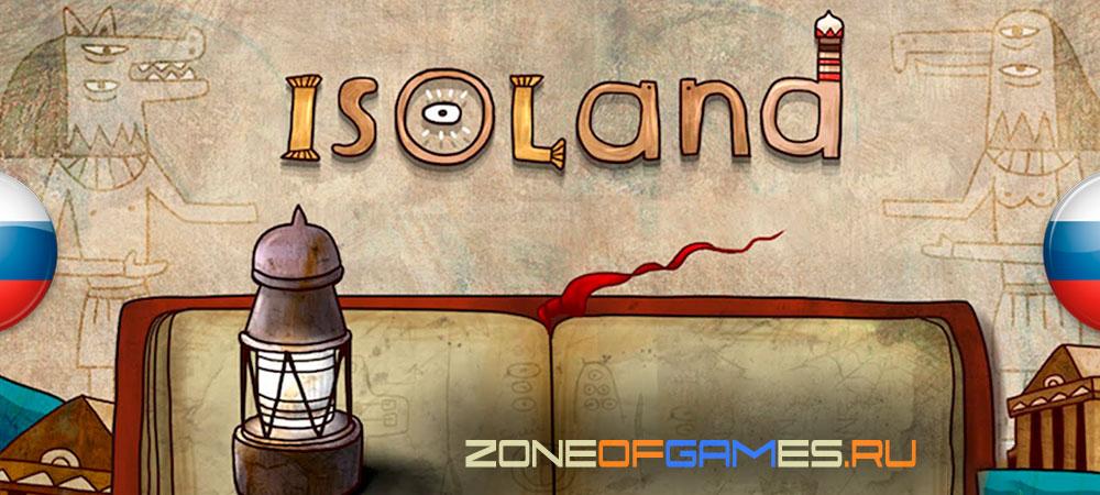 banner_pr_isoland.jpg