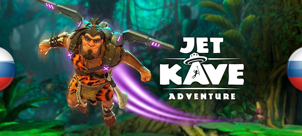 Вышел перевод платформераJet Kave Adventure