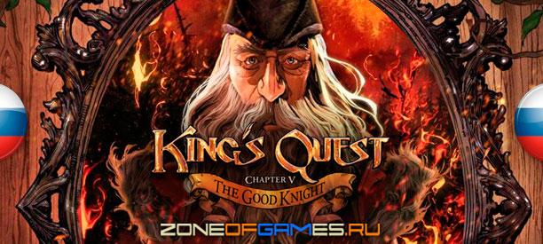 banner_pr_kingsquestc5.jpg