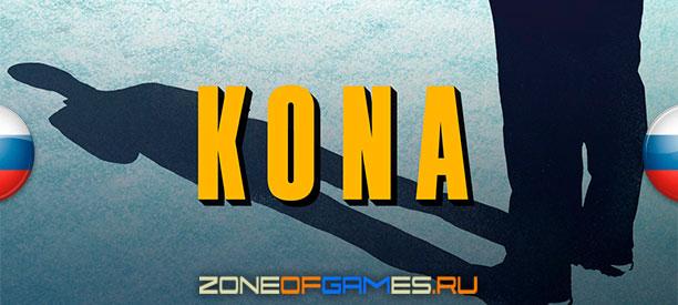 banner_pr_kona.jpg