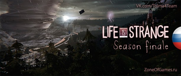 banner_pr_lifeisstrangee5.jpg