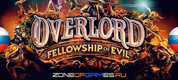Большое обновление перевода Overlord: Fellowship of Evil