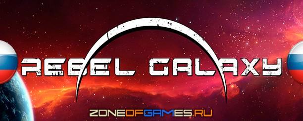 banner_pr_rebelgalaxy.jpg