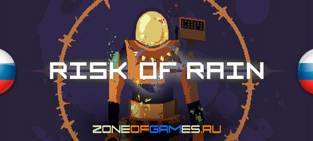 banner_pr_riskofrain.jpg
