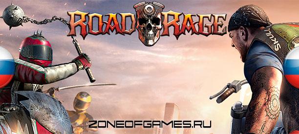 banner_pr_roadrage.jpg