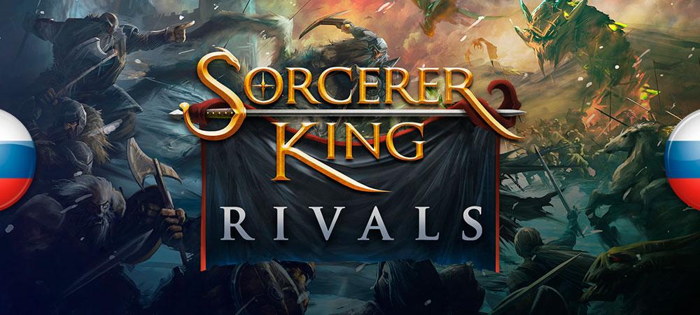 Релиз перевода Sorcerer King: Rivals