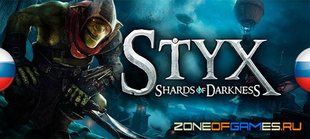 banner_pr_styxshardesofdarkness.jpg