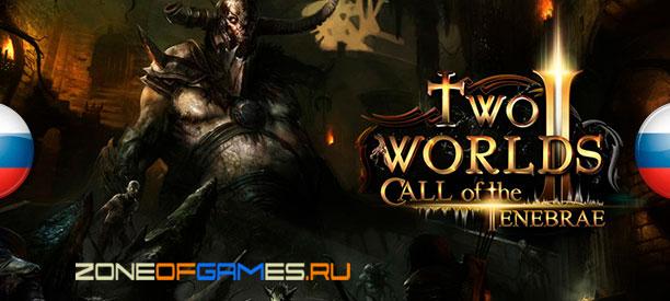 banner_pr_twoworlds2cott.jpg
