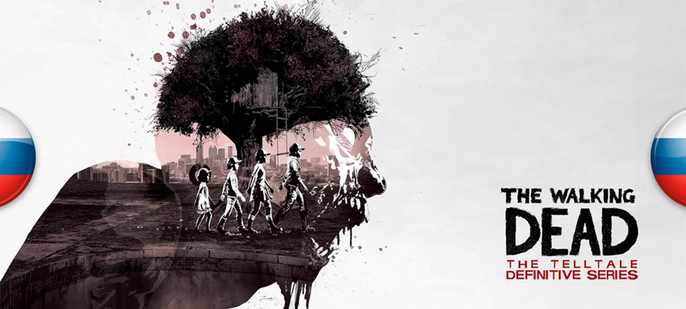 Исправление официального перевода The Walking Dead: The Telltale Definitive Series