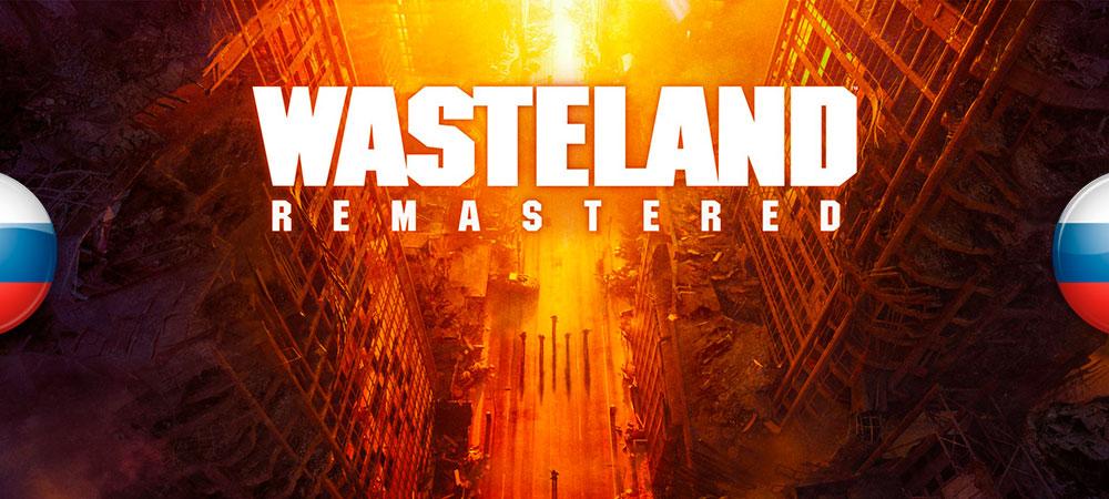 Вышел перевод Wasteland Remastered