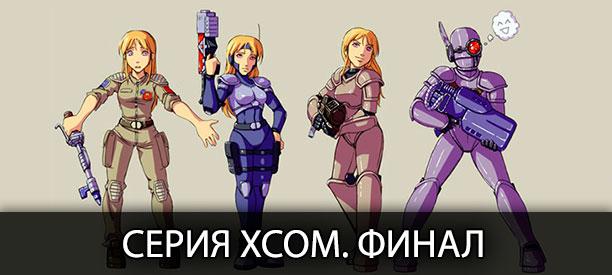 banner_st-column_jamessun_xcomfinal.jpg