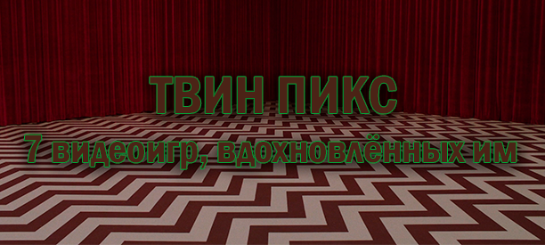banner_st-column_outcaster_twinpeaks.png