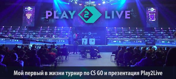 banner_st-imp_play2live.jpg