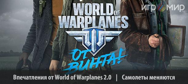 banner_st-imp_sergeant_worldofwarplanes.