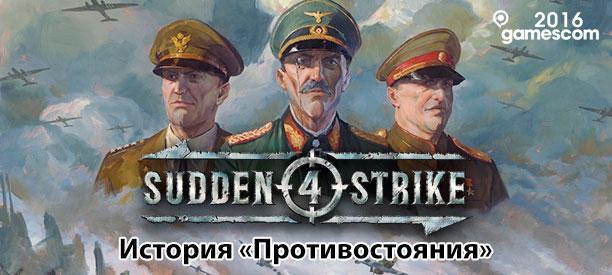 http://img.zoneofgames.ru/ushki/st/imp/banner_st-imp_suddendtrike4.jpg