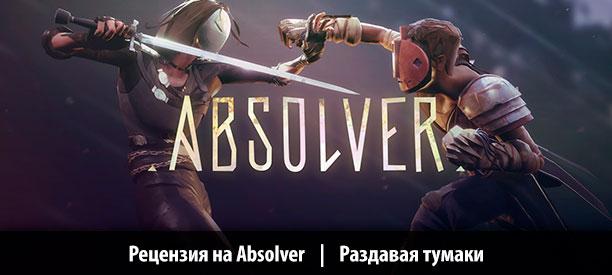banner_st-rv_absolver_pc.jpg