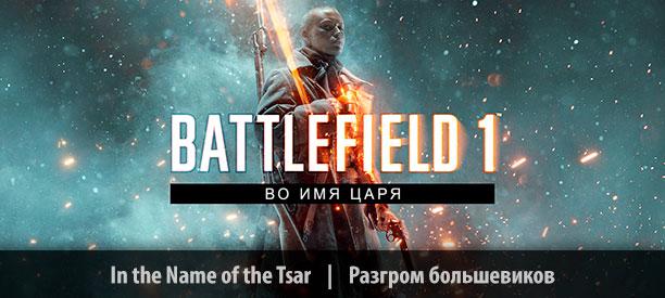 banner_st-rv_battlefield1itnott_pc.jpg