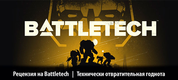 banner_st-rv_battletech_pc.jpg