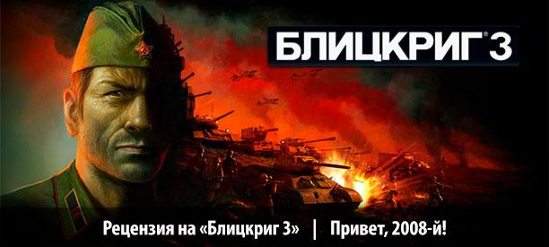 banner_st-rv_blitzkrieg3_pc.jpg