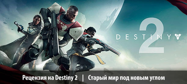 banner_st-rv_destiny2_ps4.jpg
