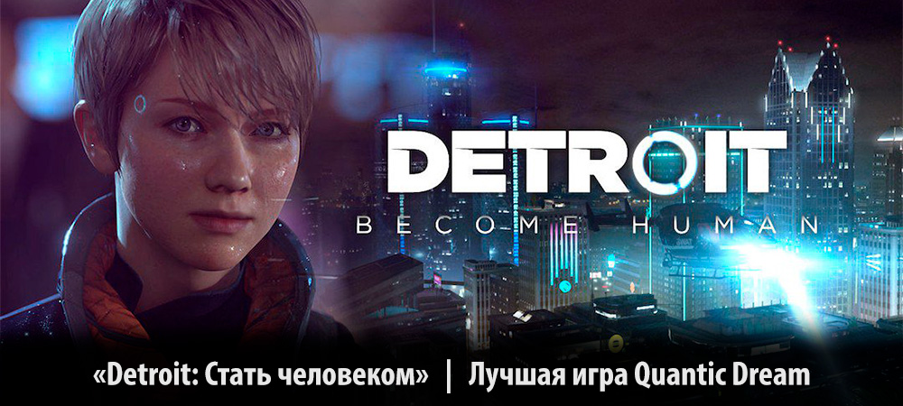 banner_st-rv_detroitbecomehuman_ps4.jpg