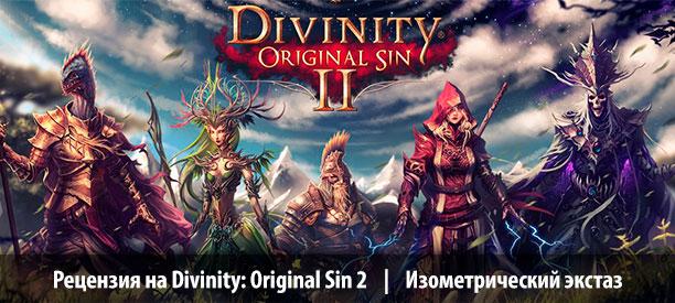 banner_st-rv_divinityoriginalsin2_pc.jpg
