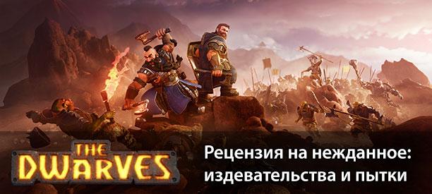 banner_st-rv_dwarves_pc.jpg