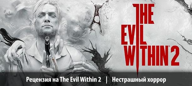 banner_st-rv_evilwithin2_pc.jpg