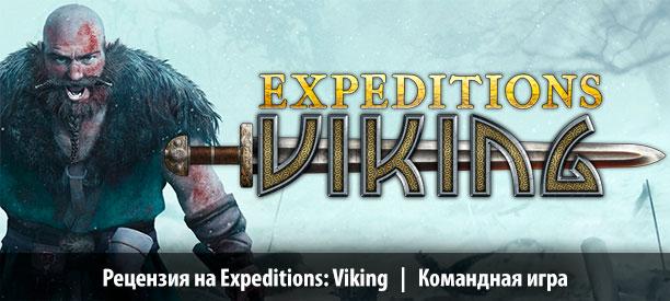 Expeditions Viking Скачать Торрент Механики - фото 6